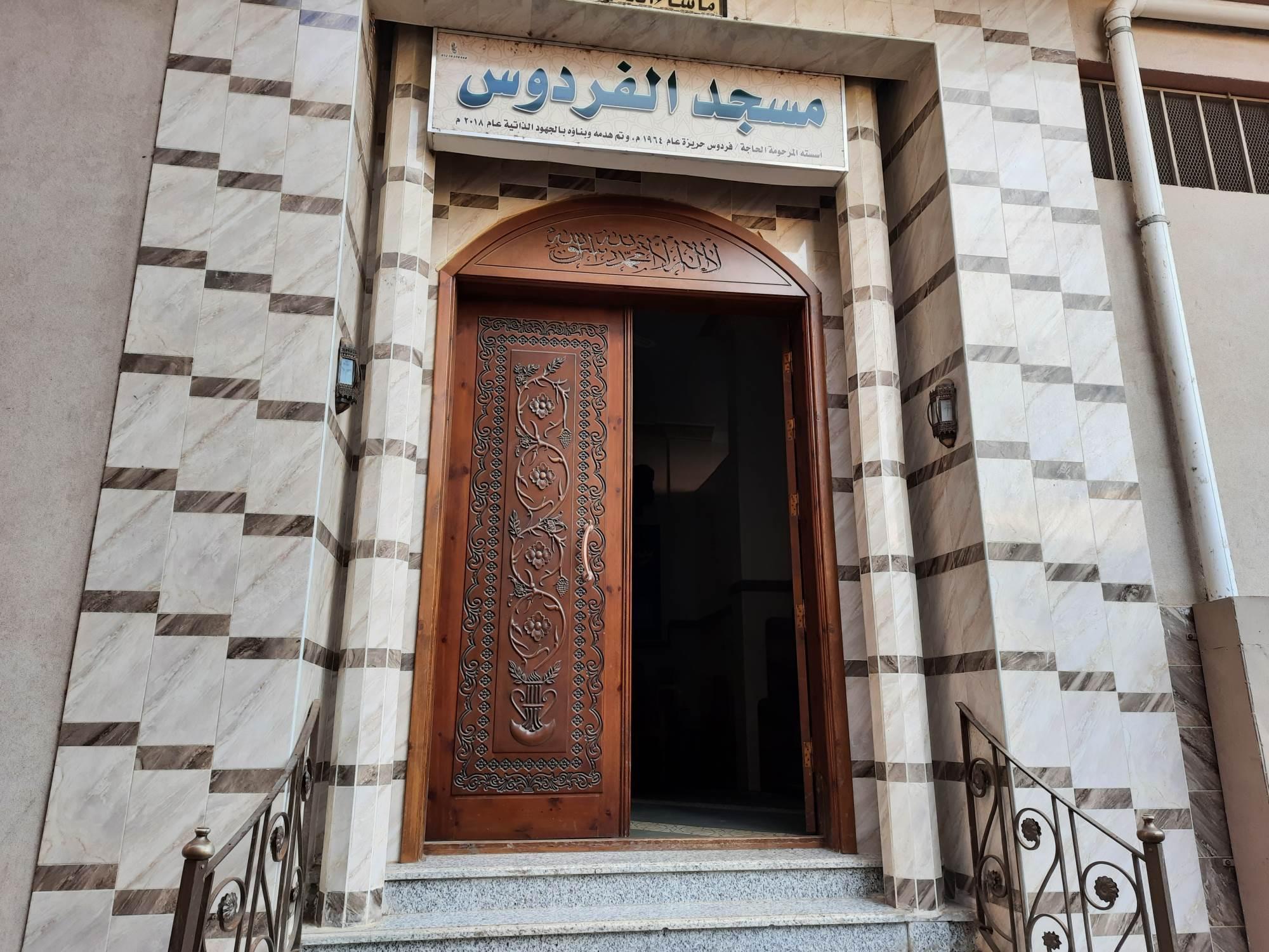 مسجد الفردوس الذي قام ببناءه